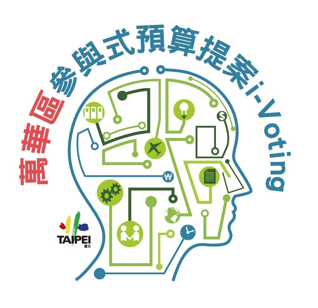 萬華區參與式預算提案i-Voting